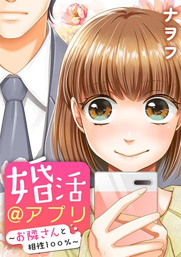 婚活@アプリ〜お隣さんと相性100%〜