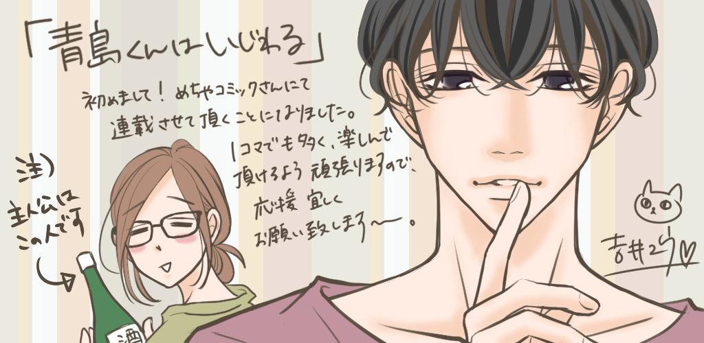 『青島くんはいじわる』12/6配信開始!