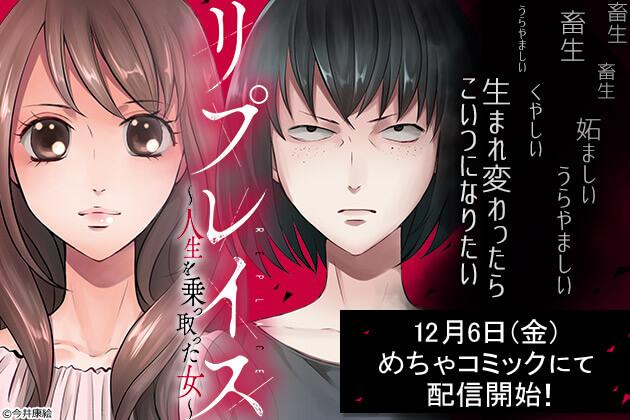 『リプレイス~人生を乗っ取った女~ 』12/6配信開始!