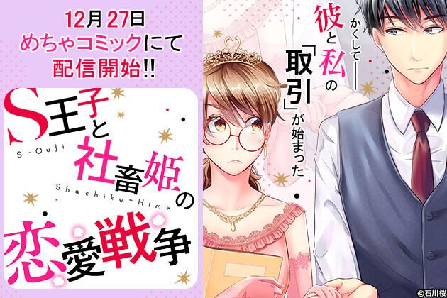 『S王子と社畜姫の恋愛戦争』12/27配信開始!