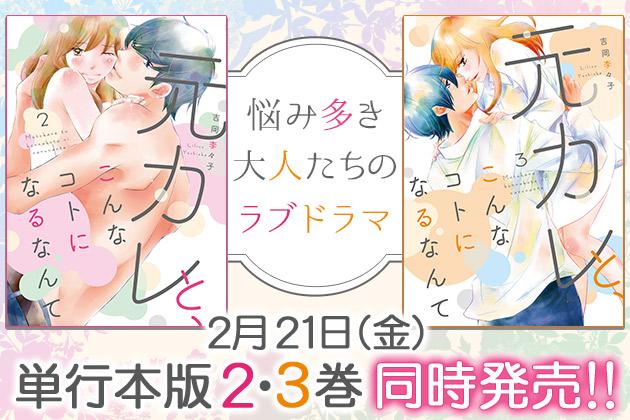 紙単行本『元カレと、こんなコトになるなんて』2・3巻、2/21同時発売!
