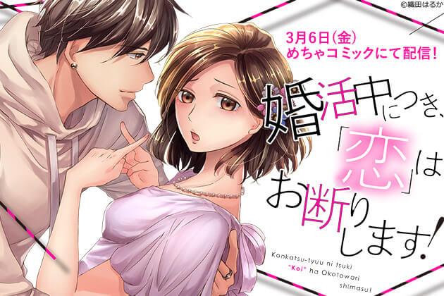 『婚活中につき、「恋」はお断りします!』3/6配信開始!