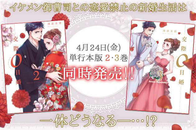 紙単行本『交際0日婚』2・3巻、4/24同時発売!