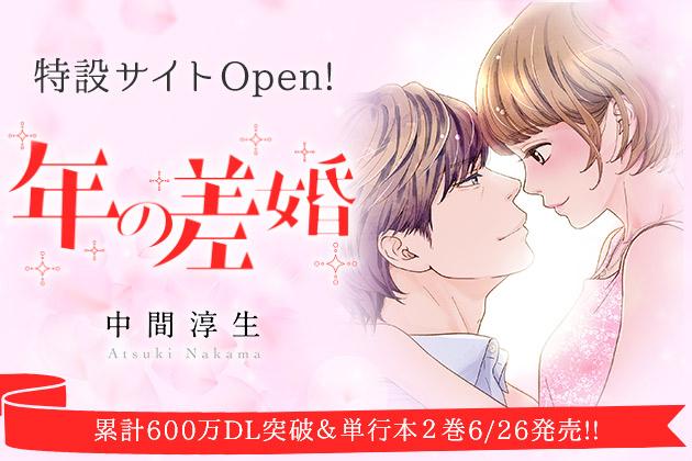 『年の差婚』単行本2巻発売&特設サイトオープン!
