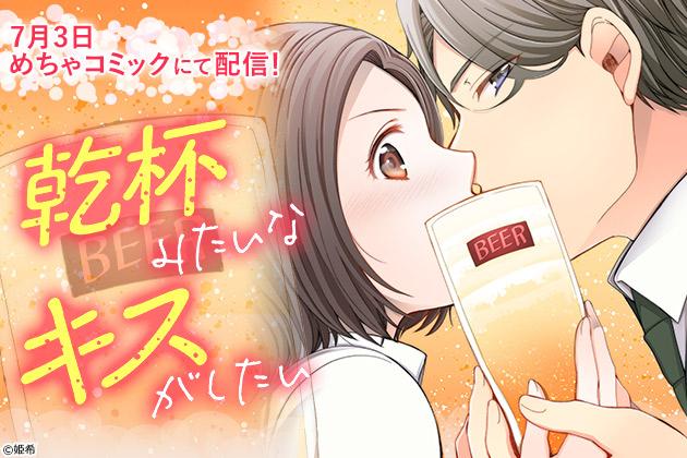 『乾杯みたいなキスがしたい』7/3配信開始!